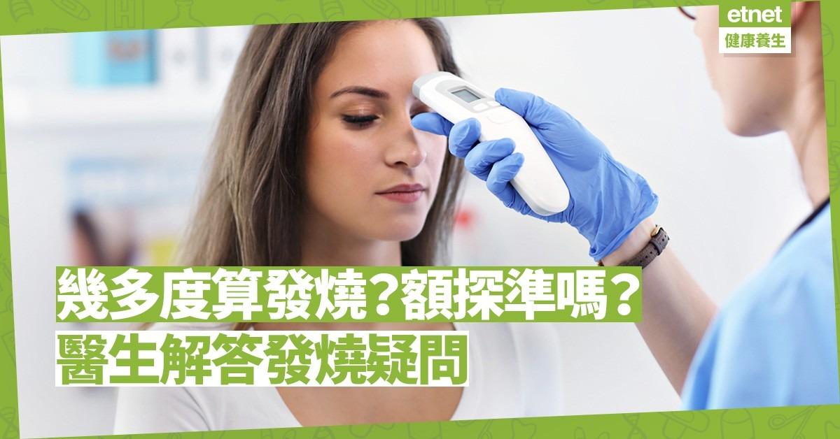 【發燒疑問】幾多度算發燒?低燒代表病情不嚴重?邊種探熱方法最準確?