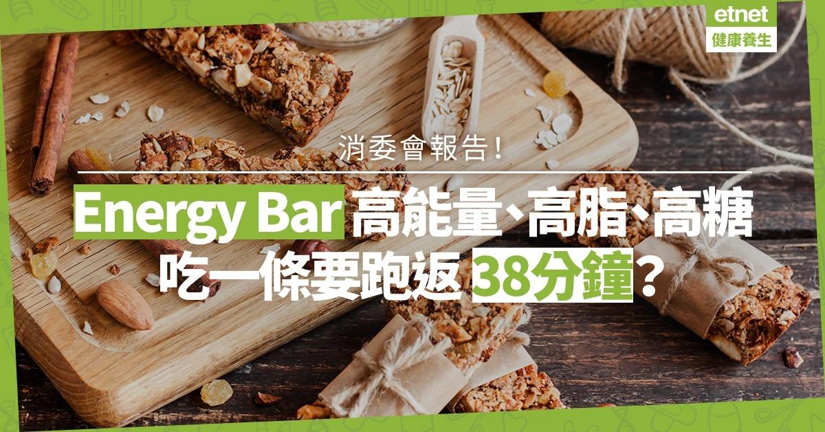 【消委會報告】能量棒、小食棒高糖、高能量、高脂?吃一條要跑返38分鐘!