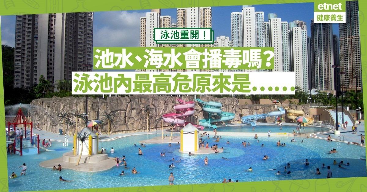 池水、海水會否「播毒」?西班牙研究:有一個地方比水更高危!