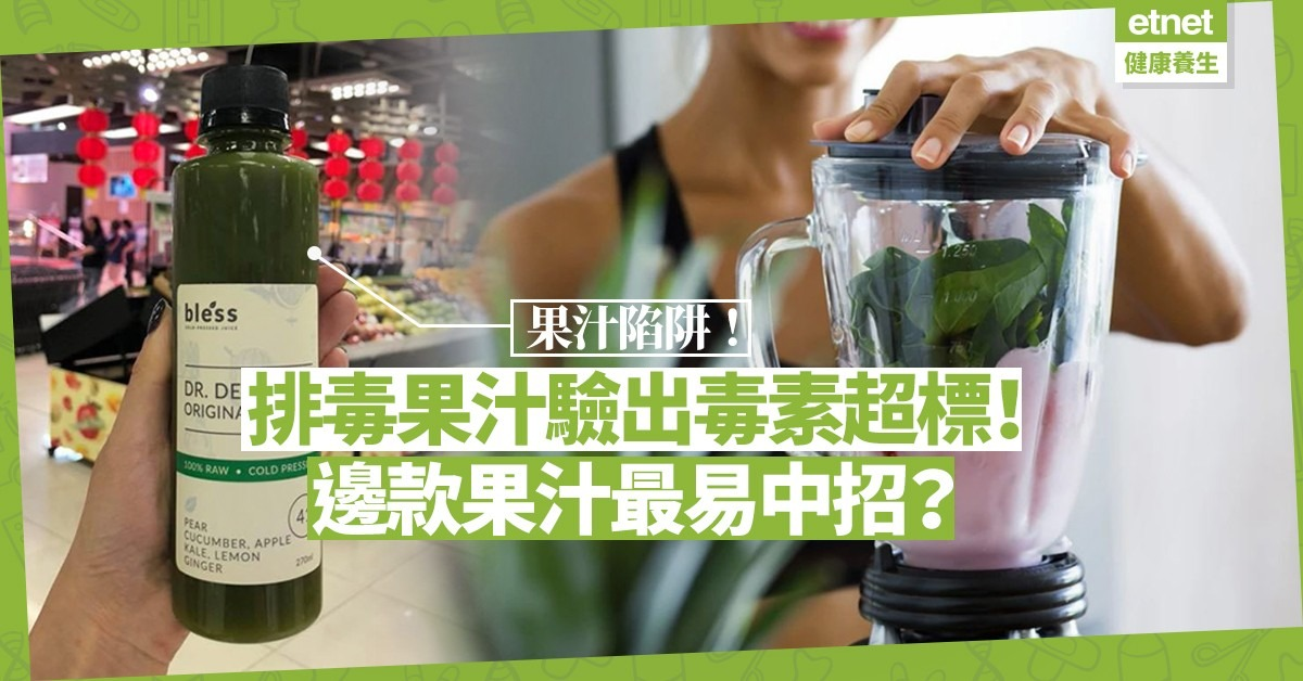 【鮮榨等於健康?】Bless排毒果汁毒素超標!哪一款果汁最易中招?