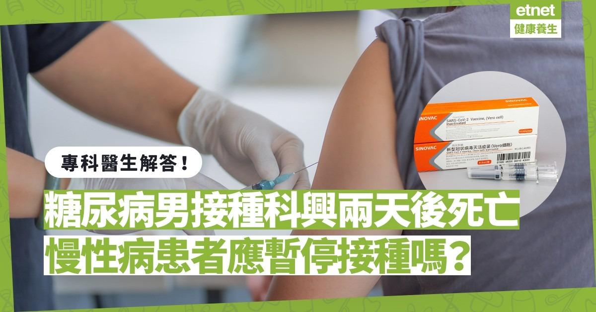 【首宗死亡?】63歲糖尿病男接種科興兩天後死亡!與疫苗有關?慢性病患者應否暫停接種?專科醫生親解!