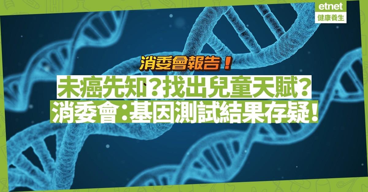 基因測試可「未癌先知」、預測兒童未來?消委會指結果存疑!或招致不必要擔憂、浪費金錢