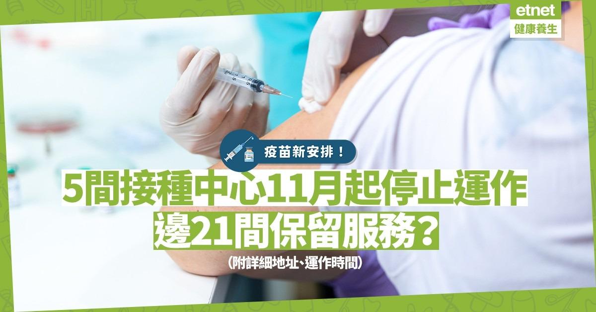 疫苗接種新安排!5間社區疫苗接種中心11月起停止運作,其餘21間接種中心運作時間有更改!(附接種中心地址、運作時間)