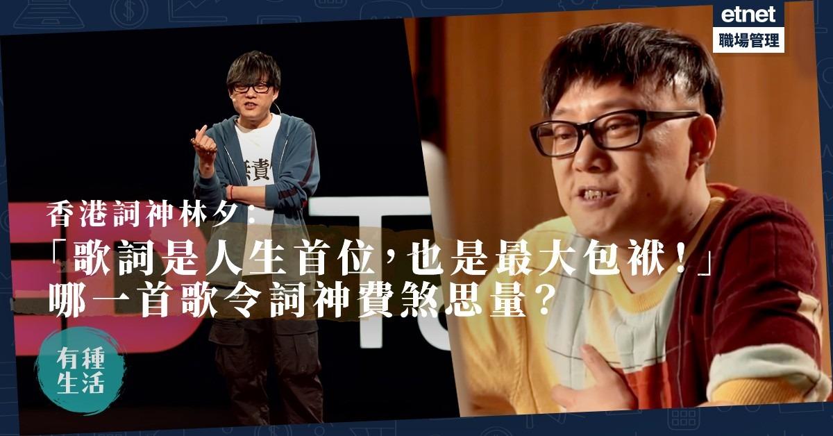 【香港詞神林夕】歌詞是人生首位,也是最大包袱!哪一首歌令詞神費煞思量?