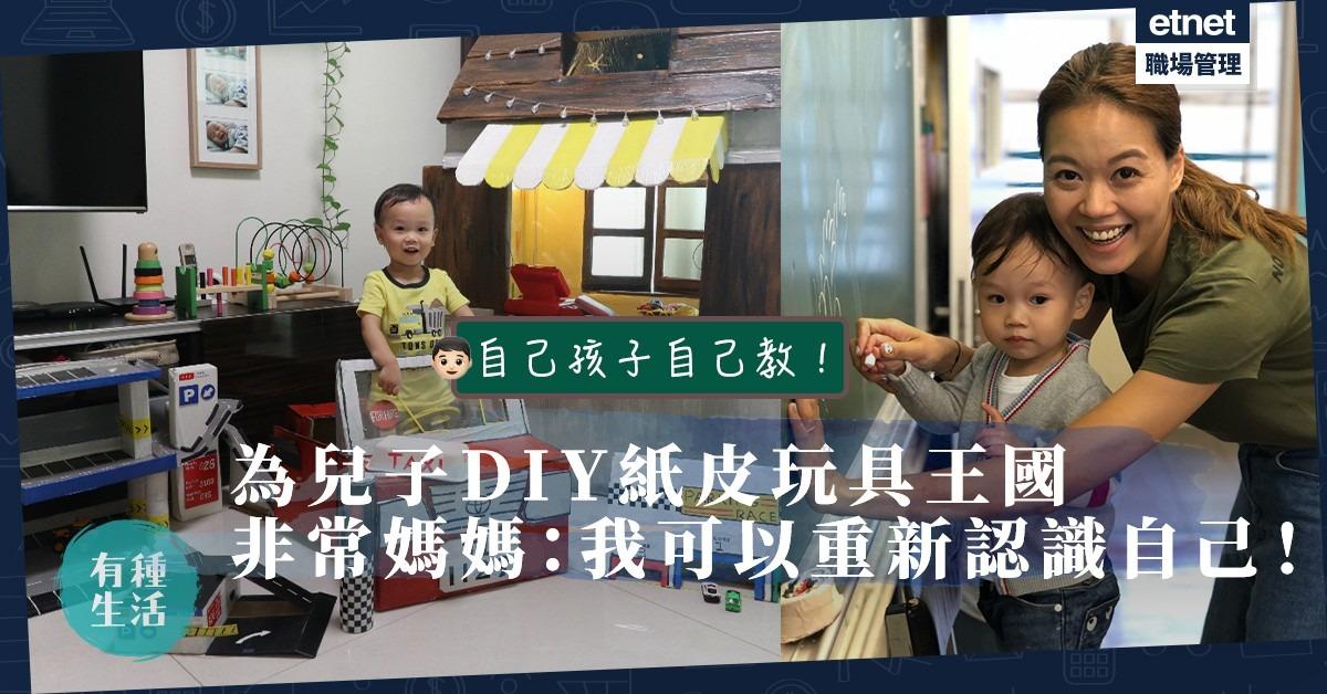 【自己孩子自己教】在家DIY紙皮玩具!手作媽媽:原來我還有很多潛能未發揮出來!