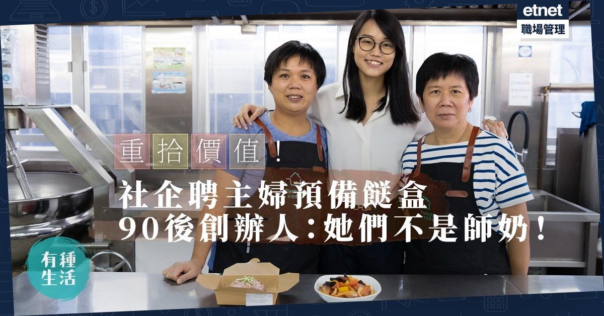 【外賣住家飯】社企聘主婦預備餸盒!90後創辦人:她們不是師奶,是家庭CEO!