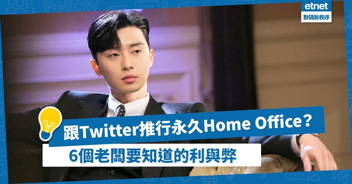 【Twitter Home Office】節省億元開支!永久實施在家工作,企業有何益處和挑戰?