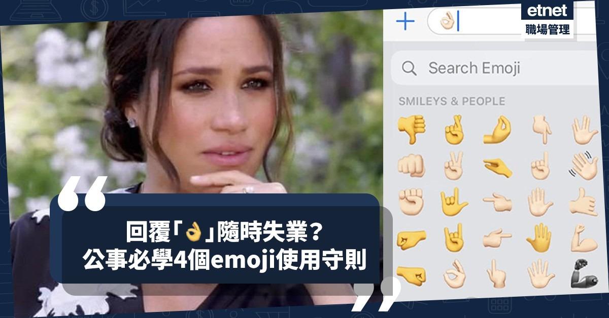 梅根濫用emoji被嫌棄?回覆「ok」竟然隨時失業?打工仔必學4個emoji使用守則