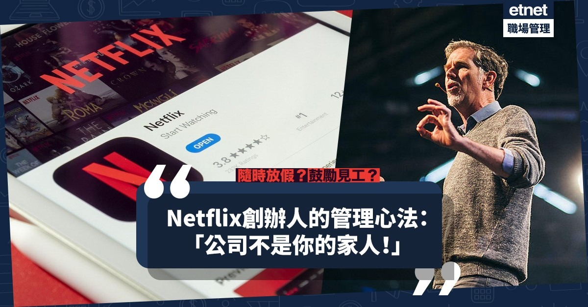 【Netflix管理哲學】隨時放假?鼓勵見工?「最理想僱主」的殘酷宣言:公司不是你的家人!