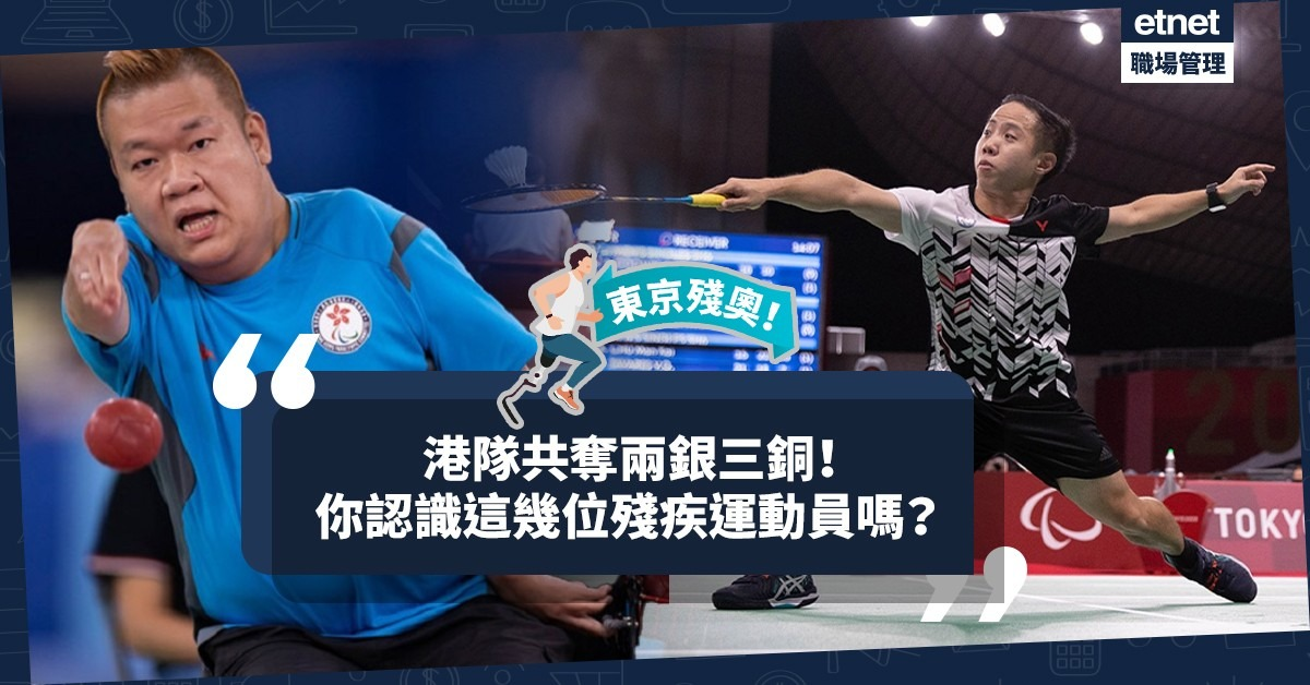 東京殘奧 港隊共奪兩銀三銅!朱文佳任閉幕禮持旗手!除了他,快來認識這5位香港殘疾運動員!