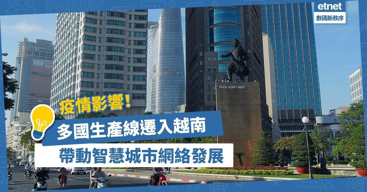 分散供應鏈:多國生產線湧入越南,帶動智慧城市網絡發展!