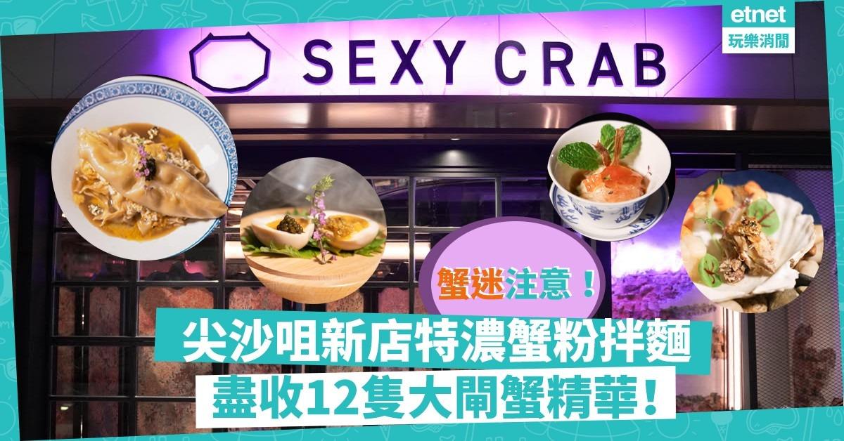 【大閘蟹季】玩味蟹麵專門店登陸!必試特濃蟹粉蟹肉拌麵,盡收12隻大閘蟹精華!