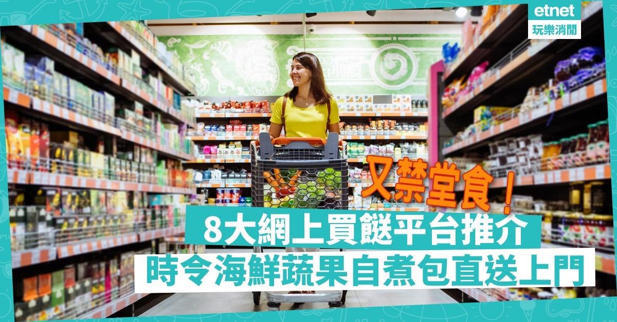 回歸廚房!精選8個網購平台,時令海鮮蔬果、懶人自煮包直送上門