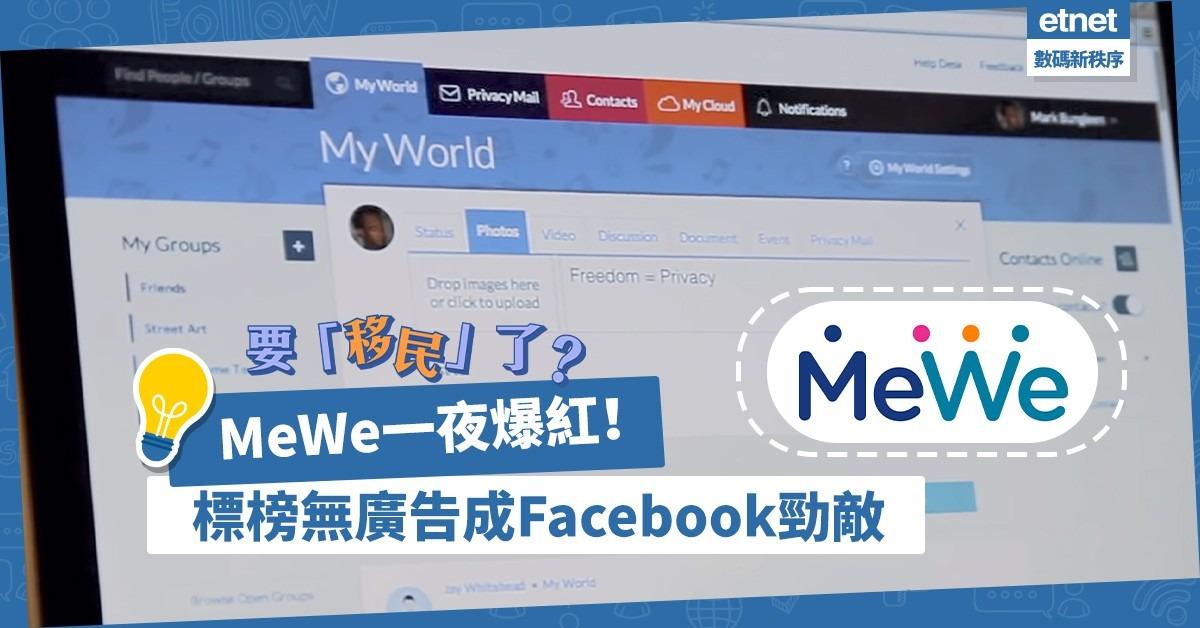 【要移民了?】Facebook勁敵?社交平台MeWe一夜爆紅!標榜無廣告、無監控(附開戶教學)