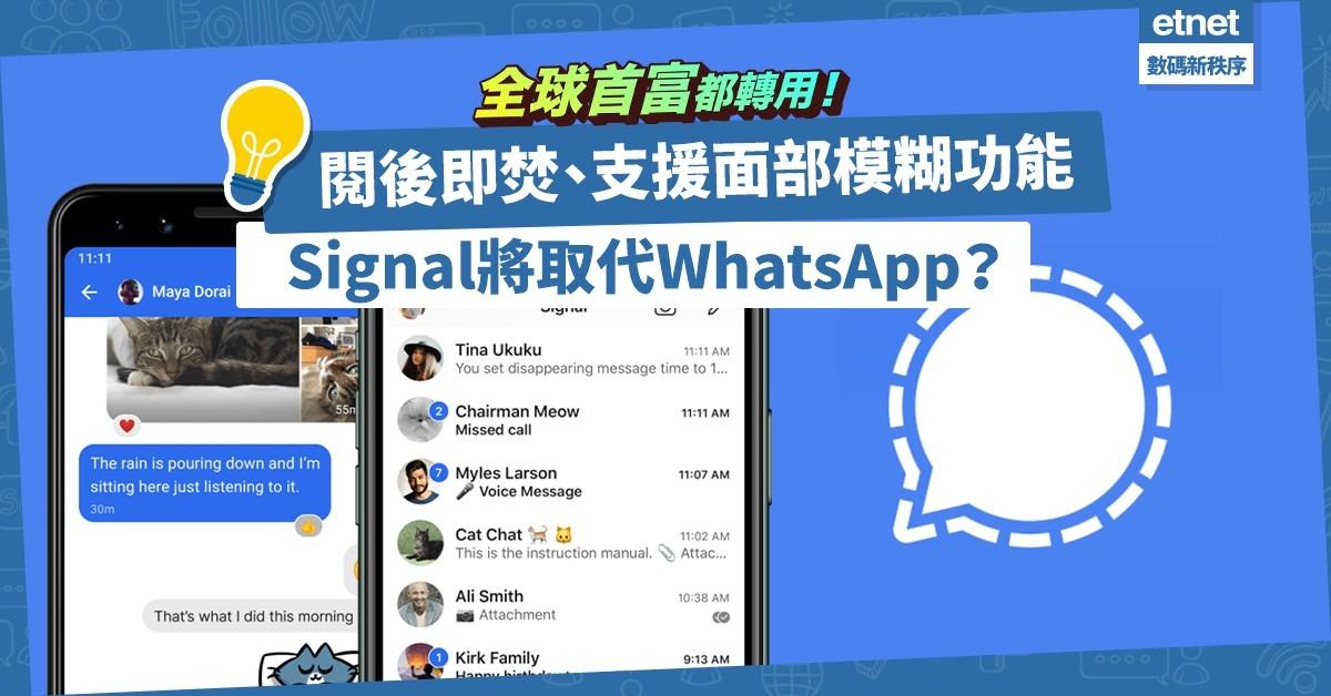 【轉會保私隱】WhatsApp強制與fb共享資訊掀罷用潮!連全球首富都轉用的Signal有乜好?(附教學)