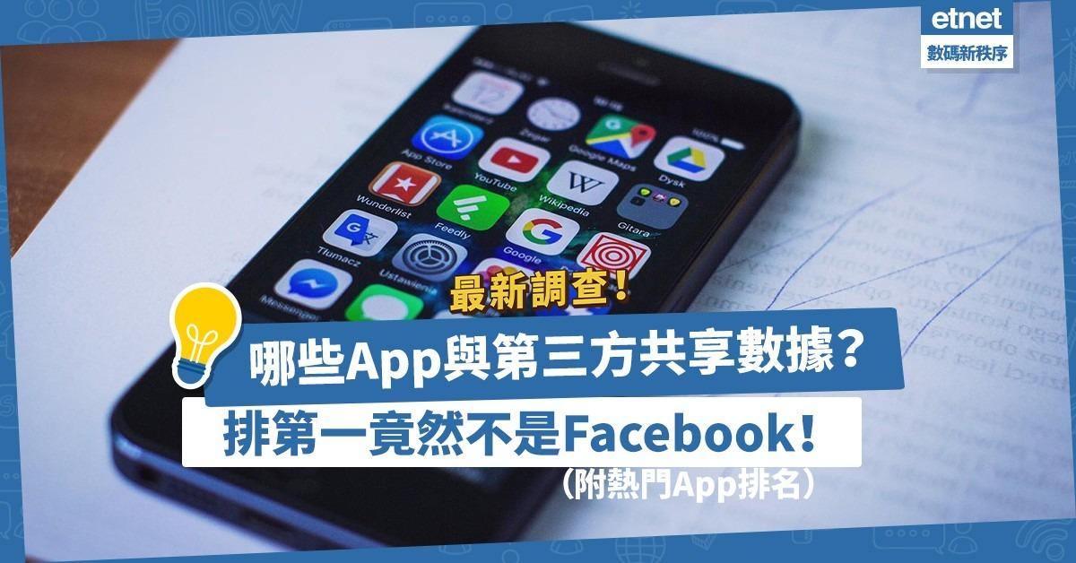 【私隱權益】估佢唔到!邊個App比Facebook更多與第三方共享數據?哪些App會追蹤你?(附熱門App排名)