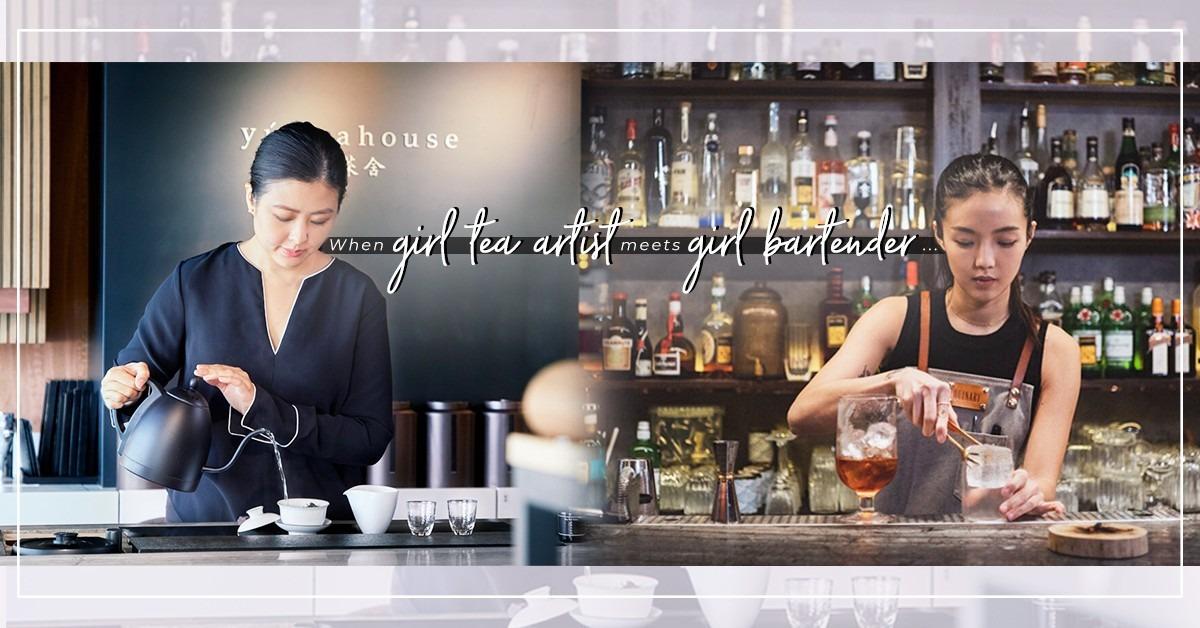 茶與酒的火花:90後女茶藝師與調酒師的隔空談,顛覆你對茶、酒的看法!