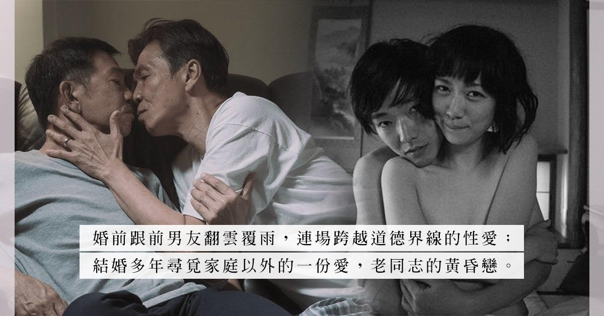 6月電影焦點:跨越道德界線,老同志的黃昏戀以愛徹底加溫