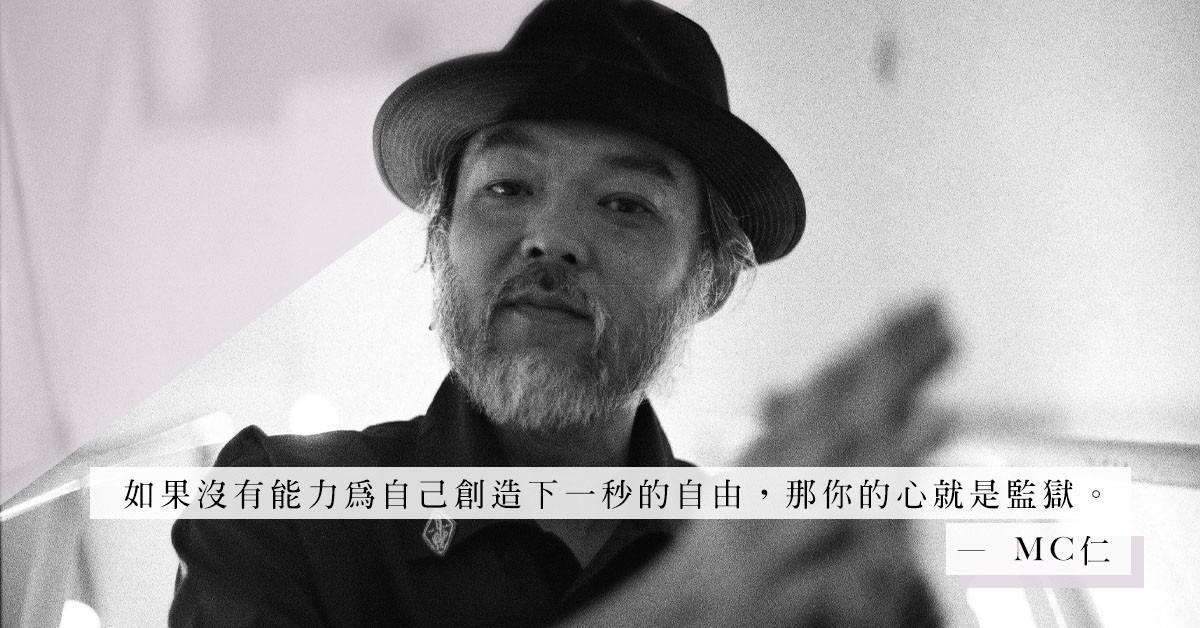 專訪MC仁:音樂、藝術、命運,面對世間種種,是逆向而流,亦是順勢而為