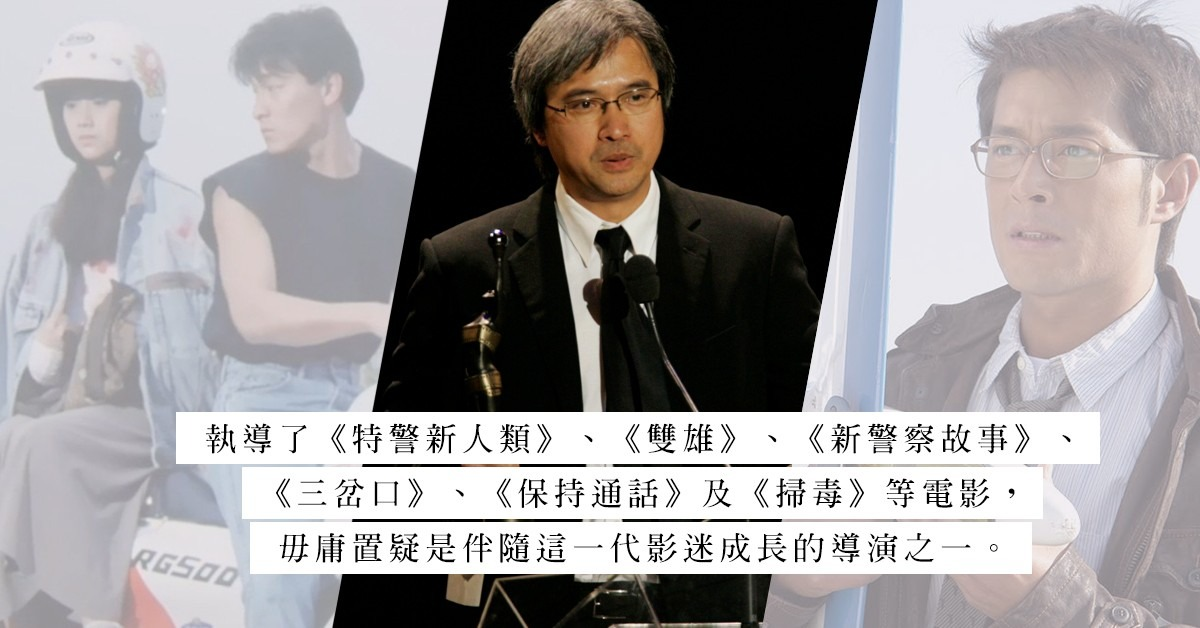 懷念名導:從《天若有情》到《掃毒》,陳木勝導演造就多套港產片成為經典