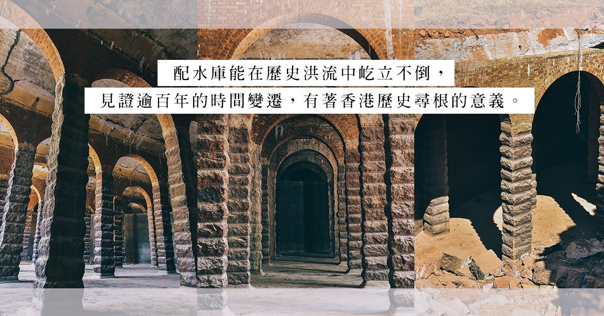 藉古建築尋根香港歷史,願主教山配水庫繼續為時間見證