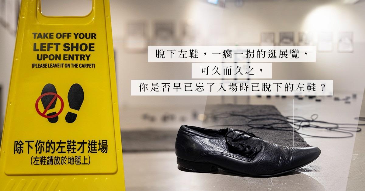 脫下左鞋看展覽!人多久才會適應荒謬的規則?程展緯個展:「母體錯誤」剖白日常荒謬