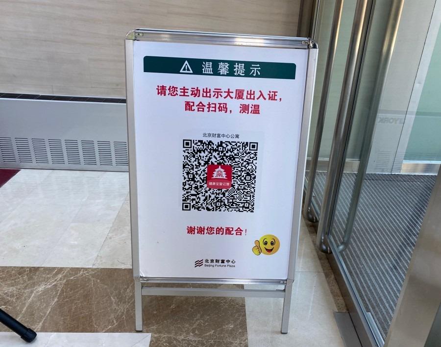 《京城近觀》無處不在的健康碼