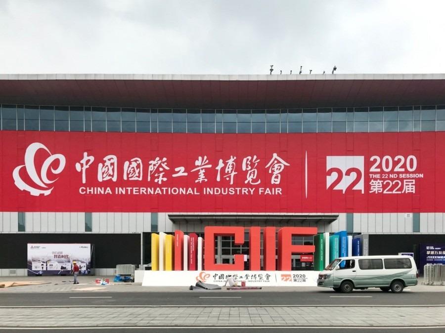 中國國際工業博覽會
